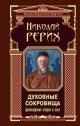 Духовные сокровища. Философские очерки и эссе